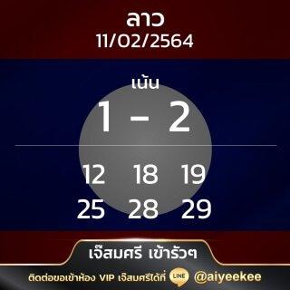แนวทาง ลาวเน้น เจ๊สมศรี เข้ารัว ๆ งวด 11/02/64