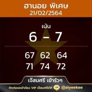 แนวทางหวยฮานอยพิเศษ 21/02/64