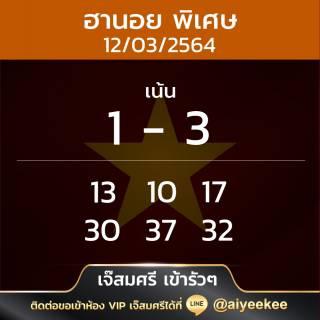 แนวทาง เจ๊สมศรีเข้ารัว ๆ 12/03